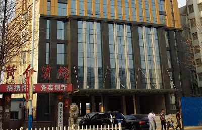 Zhaoyuan Entertainment and Culture Center