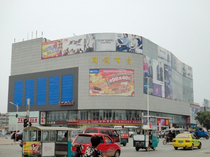 Tongchuang Department Store